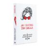 Jak i dlaczego żony zabijają - książka - Andrzej Gawliński - Krzysztof Bizzaroff - OKŁADKA grzbiet